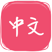 classes_frame_icon_chinese